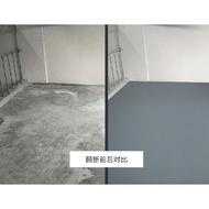 【壹家爆款區】水性環氧樹脂地坪漆室內家用水泥地面漆耐磨防水防滑地板漆