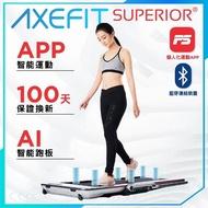 【WELLCOME好吉康】AXEFIT SUPERIOR超越者真智能控速平板跑步機(鋁合金機身/藍芽音箱/運動APP)