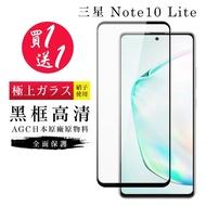 AGC 三星 note10 lite 保護貼 日本玻璃AGC 9D 黑 二入組(NOTE10LITE保護貼 鋼化膜 三星 NOTE 10 LITE)