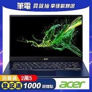 Acer SF514-54GT-57N3 14吋筆電(i5-1035G1/8G/512G