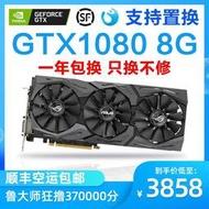 網吧拆機 GTX1080 8G 1080TI 11G 電腦獨立顯卡吃雞游戲二手N卡