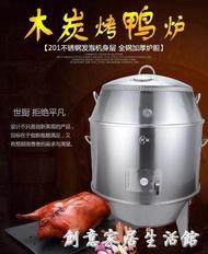 世廚90雙層烤鴨爐燒鵝叉燒臘果木炭燒鴨雞烤乳豬吊爐脆皮烤肉 85折