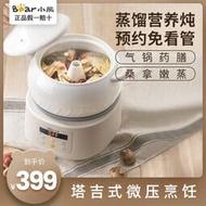 小熊電燉鍋陶瓷桑拿蒸汽鍋家用煲湯蒸鍋煮粥神器加熱養生電汽鍋