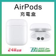 現貨 全新 AirPods 充電盒 替換 AirPods充電盒 蘋果 Apple 替代 遺失補充用 免運【刀鋒】
