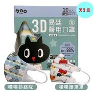 易廷Kuroro 3D立體 幼幼 酷樂樂 醫用口罩(10入x兩款-練車車/排路隊,共20入/盒x2盒)