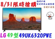 衝業績【107年8/31前限時搶購】【含運不安裝】LG 樂金 49型 UHD 4K IPS硬板電視49UK6320PWE