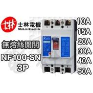 【附發票 公司貨 保固一年】士林電機 NF系列 NF100-SN 3P 15A~50A 現貨 無熔線斷路器 無熔絲開關