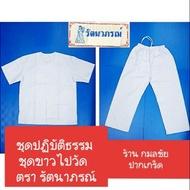 (เสื้อ-กางเกง ขายแยกชิ้นกัน)ชุดปฏิบัติธรรม ชุดขาว ชุดปฏิบัติธรรมสีขาว ชุดขาวไปวัด ตรารัตนาภรณ์