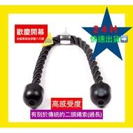 『避免武漢,快用全新器材』二頭繩索|三頭繩索|睪丸繩|高玩繩|重訓器材|健身專用|手臂訓練|蝴蝶袖