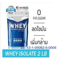 MATELL Whey Protein Isolate 2 lb เวย์ โปรตีน ไอโซเลท ขนาด 2ปอนด์ หรือ 908กรัม ลดไขมัน + เพิ่มกล้ามเนื้อ