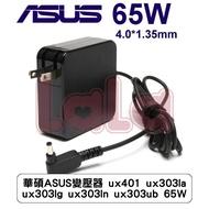 華碩ASUS變壓器 ux401 ux303la ux303lg ux303ln ux303ub ux433 65W