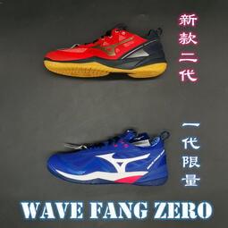 《米開朗羽球行》 Mizuno美津濃限量版WAVE FANG ZERO2 二代減震透氣防滑羽球鞋 露天拍賣