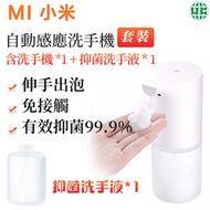 小米 - 米家自動感應洗手機套裝 伸手出泡 免接觸 有效抑菌-附洗手液(平行進口)