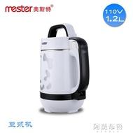 豆漿機 MESTER/美斯特 DJ12B-Y70出國專用110V伏豆漿機出口美國加拿大