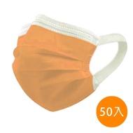 神煥 成人醫療口罩(未滅菌)-橘色(50入/盒) 專利可調式無痛耳帶設計 台灣製造