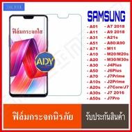 ฟิล์มกระจกนิรภัยใส ฟิล์มกระจก Samsung A01 A11 A31 M31 A10 A20 A30 A50 A70 A72018 A10s A20s A30s A50s J4+ J6+ (TEMPERED GLASS) ฟิล์มกระจกนิรภัย Glass Pro 9H บาง 0.26MM ฟิล์มกระจก ฟิล์มใส