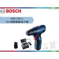 【樂活工具】BOSCH 博世 12V 鋰電電鑽/起子機 簡易版充電器【GSR120-LI】取代GSR 12-2-LI