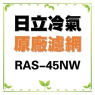 【皓聲電器】日立冷氣濾網 RAS-45NW 原廠材料 公司貨 日立冷氣 分離式冷氣 家用冷氣 空氣濾網 日立冷氣空氣濾網