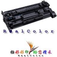 極彩 HP LaserJet Pro M402dn M402 402dn 黑色碳粉匣 CF226x CF226x 26x