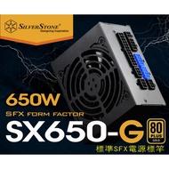 銀欣 SilverStone SX650-G 650W 全模組 SFX 電源供應器 80 PLUS 金牌