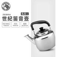 ZEBRA 斑馬牌 Century世紀笛音壺  / 5.5L / 304不銹鋼 / 茶壺 / 響壺
