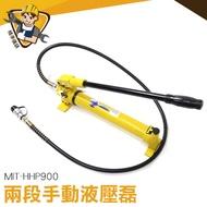 液壓手動泵 液壓油泵 液壓泵浦 手壓泵 MIT-HHP900 便攜式 油壓機