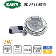 KAO'S LED AR111燈泡 10W 白光/黃光  附全電壓變壓器//永光照明5C2-MANGO-7W%AR111%