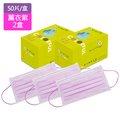 【領券折後$6.9/片起】新款南六 雙鋼印 醫用口罩現貨 特殊色2盒組(薰衣紫)(50入/盒)