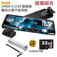 飛樂JP800 9.35吋 雙鏡【觸控式】電子後視鏡行車紀錄器 (限量超值組合送32G+8馬赫智能打氣機)