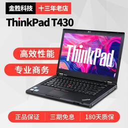 二手筆記本電腦聯想ThinkPad四核手提商務辦公T430遊戲本2手本ibm