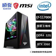 INTEL 微星 電競老司機 電腦主機 I7 11700K 32G 500G RTX3060 DIY組裝電腦