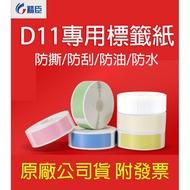 台灣現貨 原廠精臣D11熱感應標籤機 專用貼紙 精臣 標籤打印機 純色 彩色 感熱貼紙 標籤紙 開發票