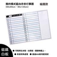 【WTB磁鐵白板】簡約橫式藍白月份行事曆 (大尺寸) 冰箱磁鐵白板