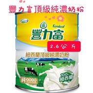 現貨(2.6公斤)豐力富頂級純濃奶粉 豐力富奶粉 豐力富 好市多奶粉 好市多豐力富奶粉 全脂奶粉 奶粉 純濃奶粉 鈣 奶