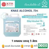 Knas แอลกอฮอล์น้ำ สำหรับทำความสะอาดมือ 75% ขนาด 5 ลิตร