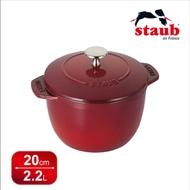 法國Staub 圓型鑄鐵飯鍋20cm-櫻桃紅