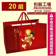 【包裝工場】彌月之喜油飯手提紙袋 20 個 ,17 × 29.5 cm,適用於油飯盒.彌月禮盒.滿月禮盒.油飯禮盒