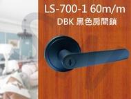 LS-700-1 DBK 日規水平鎖60mm 黑色 (三鑰匙) 大套盤 把手鎖 房門鎖 通道鎖 客廳鎖 辦公室門鎖
