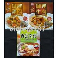 [湊單] 味王咖哩雞肉/味王咖哩牛肉/香菇肉羹200g/盒 殺菌調理袋 調理包.料理包.即食包 速食