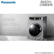 Panasonic國際牌7公斤乾衣機NH-70G-L/NH-70G/70G/NH-70Y(A)/NH-70Y/70Y