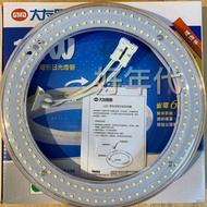 好年代~大友照明 LED 12W 環形燈管 圓管 取代傳統30W 傳統 30W 白光 燈管 圓形燈管