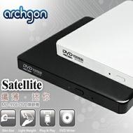 [富廉網] 【archgon】MD-9106 8X USB2.0 迷你超薄外接DVD燒錄機 黑/白