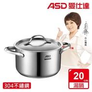 【ASD 愛仕達】威爾士304不鏽鋼湯鍋20cm