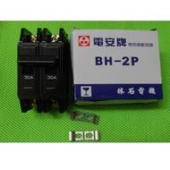 無熔絲開關 無熔絲段路器 BH 2P30A