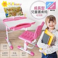 【kikimmy】雙12限定可升降成長型兒童書桌椅/兒童桌椅(桌+椅+閱讀書架)