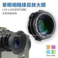 [享樂攝影]通用款接目放大鏡 1.08-1.60X 可調倍率取景眼罩 觀景窗接目鏡放大器 適用Canon Nikon Pentax Sony 5D2 5D3 70D D800 5D4