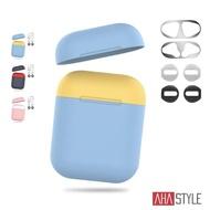 【AHAStyle】AirPods 超值三合一組合包(1&2代 撞色保護套+防塵貼+超薄防滑耳套)