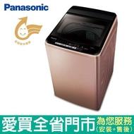 Panasonic國際11KG變頻洗衣機NA-V110EB-PN含配 送到府+標準安裝【愛買】