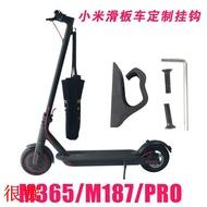 很赞!小米滑板車配件改裝滑板車掛鉤米家電動滑板車pro掛鉤尼龍掛鉤