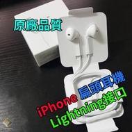 iPhone 耳機 lightning 原廠品質 有線耳機 apple 蘋果耳機 i6 i7 i8 XS i11 i12